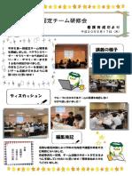 第一回固定チーム研修会の新聞.pdf