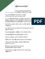 ShweOoMin Sayadaw Method