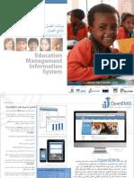 OpenEMIS Brochure Ar (2)