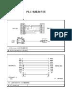 30种PLC电缆制作图