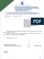 04_protokolGZK_ 08.02.2018