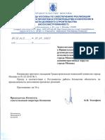 05_protokolGZK_01.03.2018.pdf