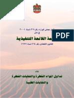 Arabic_UAE_Regulation for Handling Hazardous Materials, Hazardous wastes and Medical wastes.pdf