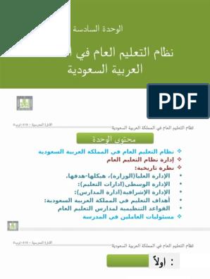 6 نظام التعليم العام في المملكة العربية السعودية