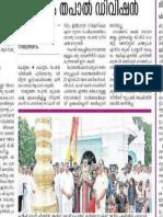 kottayam thapal
