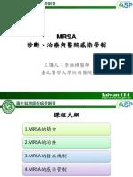 RSA的診斷、治療與醫院感染管制