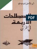 المصطلحات الأربعة في القرآن أبو الأعلى المودودي
