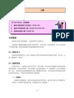 2儿歌modul.pdf