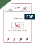 خطوات الإدارة الاستراتيجية