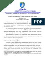 antropistikes-epemvasis-prisma-theorias-polemou.pdf