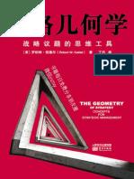 2018-01战略几何学:战略议题的思维工具