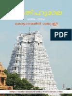 Aitihyamala-KottarathilSankunniPart1.pdf