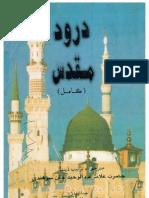 Durood-e-Muqaddas