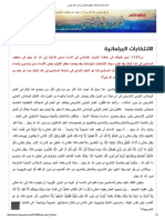 الانتخابات البرلمانية _  الشيخ أبي بصير الطرطوسي