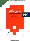 Family Doctor-Urdu Language Book
