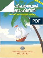 Thuhfathul Mujahideen.pdf