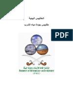 مقاييس جودة مياه الشرب.pdf