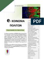 E- Koinonia Politon No 7_ Η Δημοσιογραφία στην Ψηφιακή Εποχή