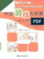 [扫描版pdf]中文游戏大本营 课堂游戏100例 下 带书签目录