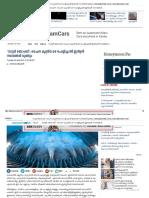 'വാട്ടർ ബോംബ്'_ ചൈന കൃത്രിമ മഴ പെയ്യിച്ചാൽ ഇന്ത്യൻ നഗരങ്ങൾ മുങ്ങും _ Hydrological data _ China _ India _ Manorama Online.pdf