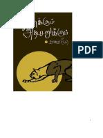 poonaikkum-adi-sarukkum-A4.pdf