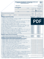 E1_blank.pdf