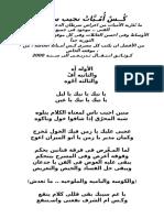 نجيب سرور كس اميات.pdf