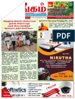Arangam News E Paper 15 Jun 2018 17th Issue