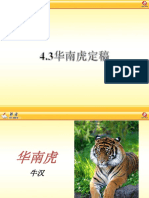4.3 华南虎定稿