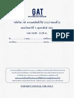 แนวข้อสอบ GAT Eng 2561 (อังกฤษ)