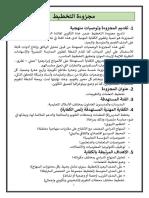 2017-مجزوءة-التخطيط