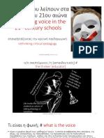 Οι Φωνές - The Voices