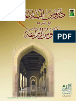 Durus Ul Balagha Arabic PDF Book
