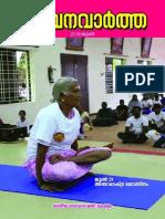 Sevanavartha Sevabharathi Kerala Magazine June 2018
