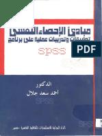 مبادئ الاحصاء النفسي-spss.pdf