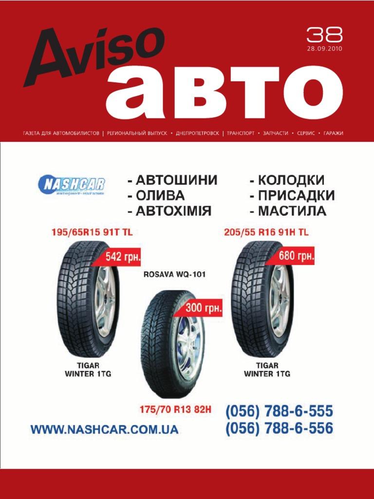 Aviso-auto (DN) - 38  131  df607667433