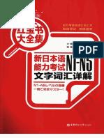 红宝书大全集 新日本语能力考试N1-N5文字词汇详解 超值白金版 .pdf
