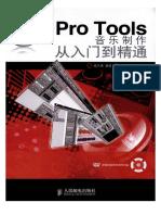 Pro Tools 从入门到精通