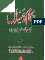 Ahkam o Masail Khutbat e Juma, Nikah o Eidain by Shaykh Syed Abu Muawiyah Abu Zar Bukhari