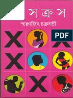 ক্রিস ক্রস ।। স্মরনজিৎ চক্রবর্তী.pdf