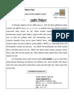 एन एम जोशी बीडीडी चाळ रहिवास्यांचे नियोजित स्थलांतर