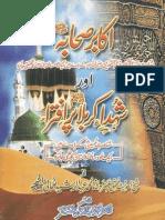 Akabir Sahabah Aur Shuhada e Karbala Par Iftraa by Shaykh Abdur Rasheed Nomani (r.a)