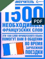 1500_neobhodimih_francuzskih_slov_1.pdf