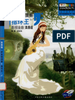 013.简易级萨克斯演奏 影视金曲 指环王