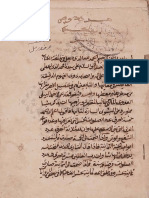 مخطوطة خواص الفاتحة