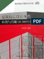 建筑抗震设计规范应用与分析-朱炳寅.pdf