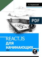 React Course Ru