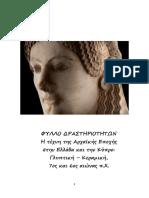 Φε Η Τέχνης Της Αρχαικής Εποχής Στην Ελλάδα Και Στην Κύπρο