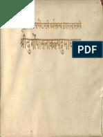 Sri Durgopasana Kalpa Druma Adhayay - Khemraj Sri Krishna Das