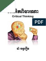 Chanroeun Critical Thinking